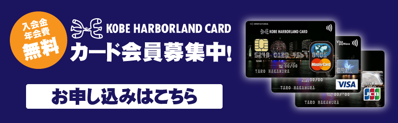 カード会員募集中! 入会金・年会費 永年無料