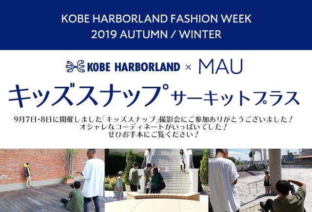 kobe harborland fashionweek 2018 AUTUMN / WINTER