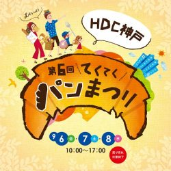 HDC神戸「第6回てくてくパンまつり」