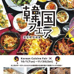 ワールドビュッフェ『 韓国フェア 』開催!
