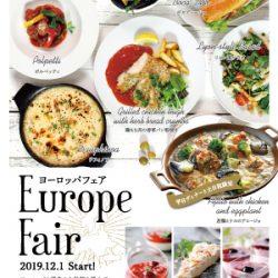 神戸クック・ワールドビュッフェ『ヨーロッパフェア』 開催 !!