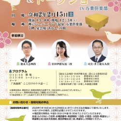 万葉俱楽部 第15回将棋指導対局&トークショー
