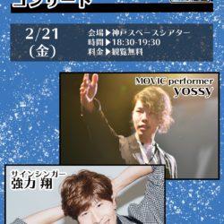 神戸スペースシアターコンサート