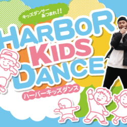 (1/19、2/3中止)HARBOR KIDS DANCE