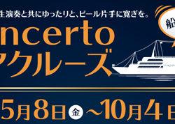 船上で乾杯!Concerto ビアクルーズ