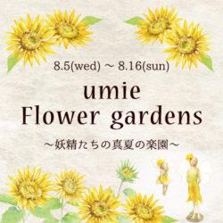 umie Flower gardens~妖精們的盛夏的樂園~