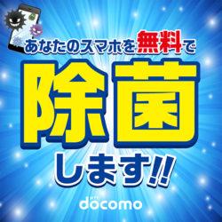 NTTドコモ『スマホ除菌サービス!』