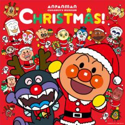 クリスマスイベントを楽しもう!