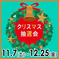 HDC神戸「ハズレなし!HDCクリスマス抽選会」
