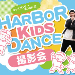 HARBOR KIDS DANCE 動画撮影会