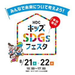 HDC神戸「HDCキッズSDGsフェスタ」